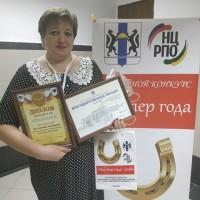 Областной конкурс «Мастер года-2018»