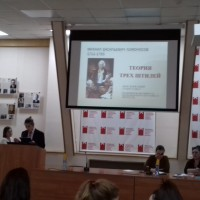 Научно-практическая конференция «VIII Областные Ломоносовские чтения»