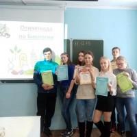 Олимпиада по биологии